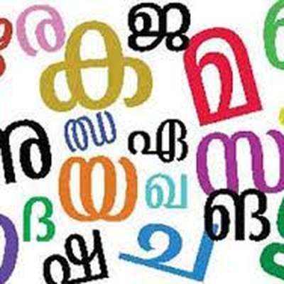 Memrise - Malayalam