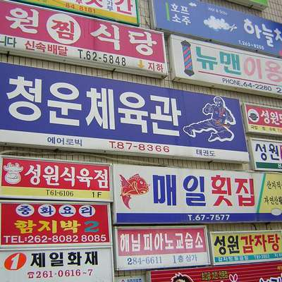 Korean Signs