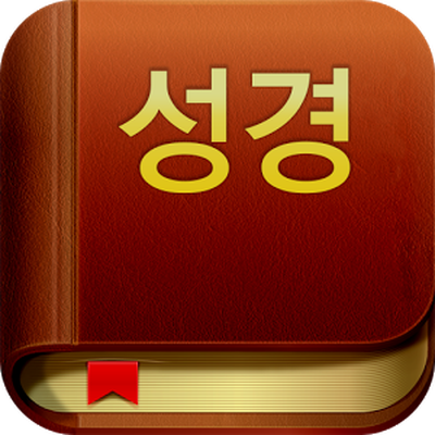 Bible Books in Korean