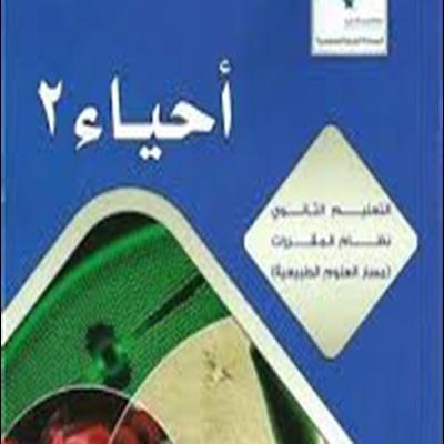 كتاب احياء 2 مقررات pdf