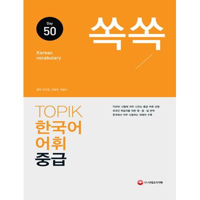 Kết quả hình ảnh cho 쏙쏙 한국어 TOPIK 어휘 초급, 쏙쏙 한국어 TOPIK 어휘 중급)