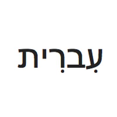 Hebrew Reading and Language Intro - Memrise