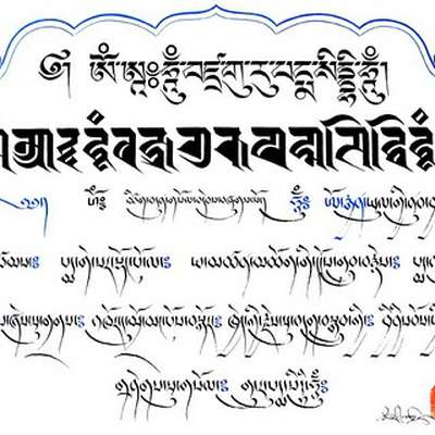 Tibetan U-Chen Alphabet (No Typing with Audio)