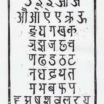 Devanagari for Sanskrit