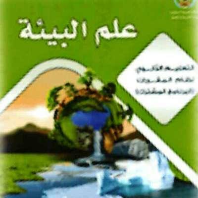 Level 4 التنوع الحيوي والمحافظة عليه علم بيئة Memrise