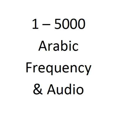 """1 - 5000"" Arabic Frequency & Audio"
