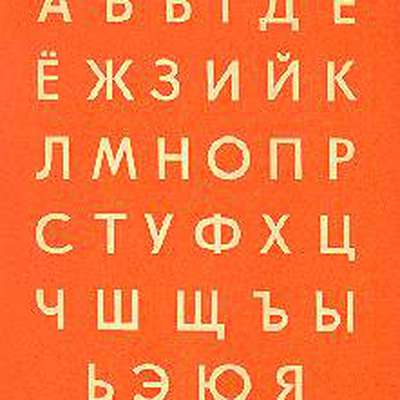 A Lesson Russian Alphabet