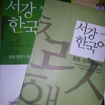 """Sogang Korean New Series 1B"" Vocabulary"