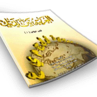 (Book 1 Unit 1) Al Arabiyyatu Bayna Yadayk