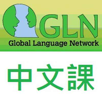 GLN Chinese (Foreigner)
