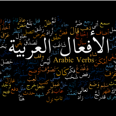 1500 Arabic Verbs by Frequency ♬ - Memrise