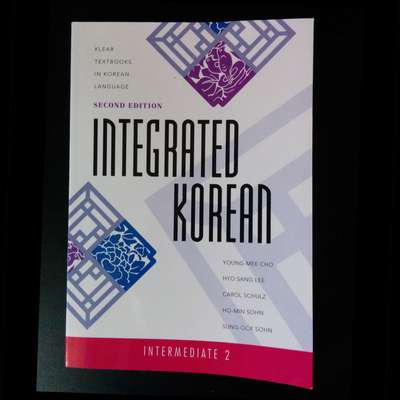 (AUDIO) Integrated Korean: Intermediate 2