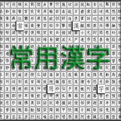 2136 Jōyō Kanji by Grade