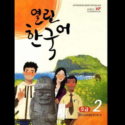 Korea Foundation Beginner 2