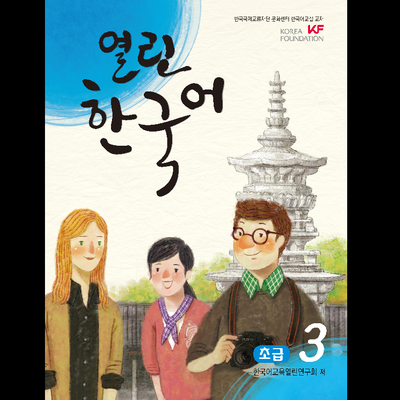 Korea Foundation Beginner 3