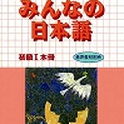 Minna No Nihongo Deutsch Pdf 18