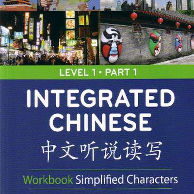 Integrated Chinese Level 1 - Part 1