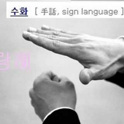 Korean Bathroom Signs memrise - korean sign language
