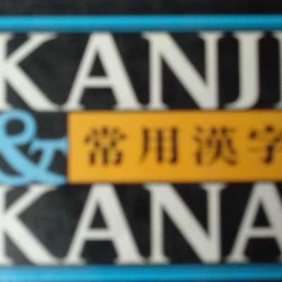 1900 kanjis