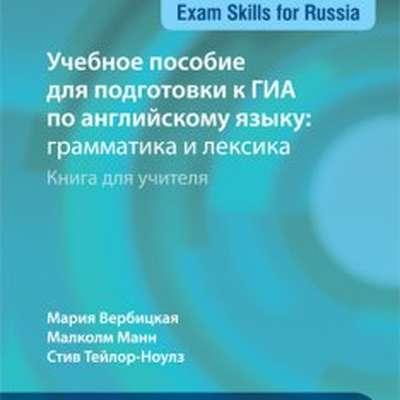 Macmillan exam skills for russia ответы гиа