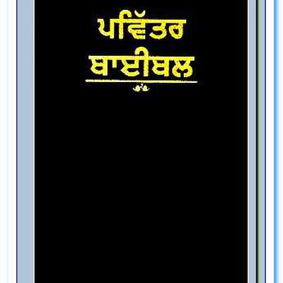 Punjabi Books of the Bible