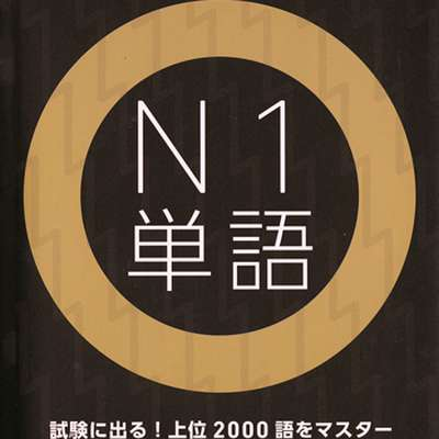 JLPT N1 2000 Vocabulary Words (Japanese)