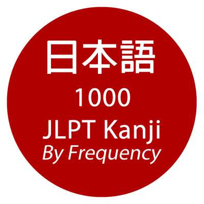 1000 Kanji by Frequency