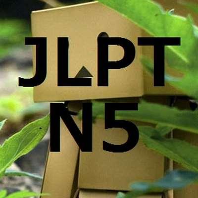 * Beginners Japanese Grammar 1 (JLPT N5 Grammar)