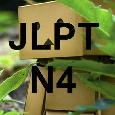* JLPT N4 Vocabulary
