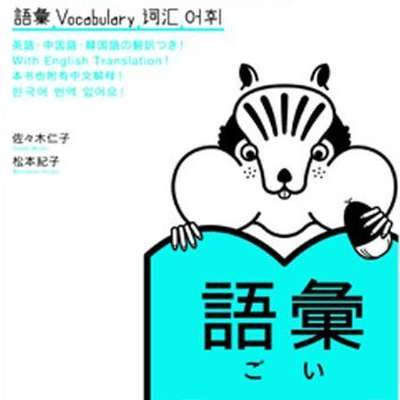 JLPT N1 Vocabulary 日本語総まとめ 語彙