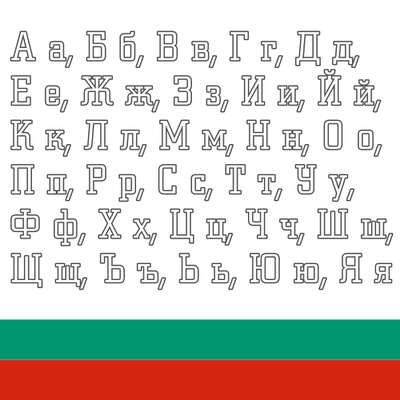 BB | 1. Bulgarian Alphabet