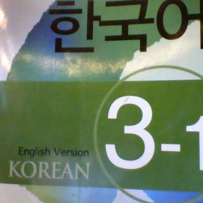 Yonsei Textbook 3-1 Vocabulary