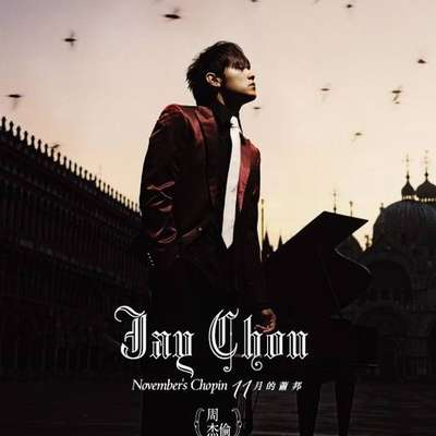 Learn Chinese Songs - 安靜 - Jay Chou (Simplified)