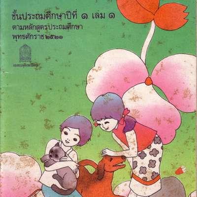 Manee Book 1