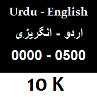 0001-0500 Urdu-English 10K w/Audio