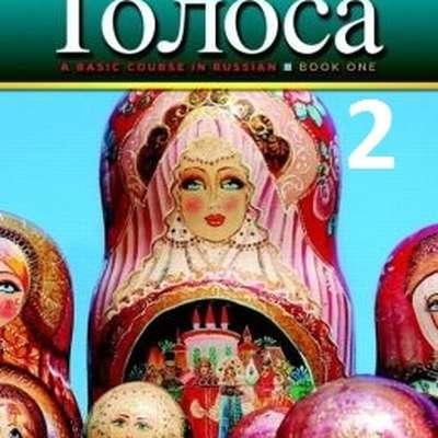 """Голоса"" Basic Russian Book 1  Урок 2 (Audio/Type)"