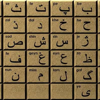 Farsi Persian Alphabet