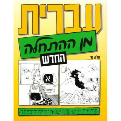 Hebrew from Scratch I