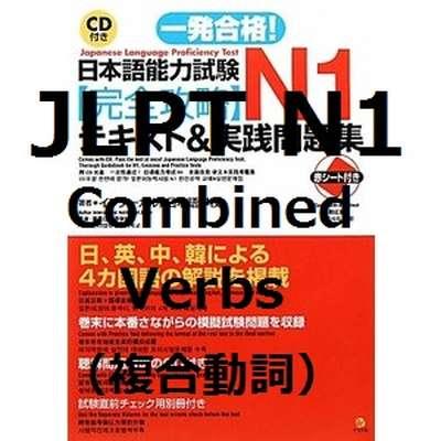 JLPT N1 Combined Verbs (複合動...