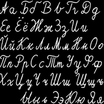 !Russian Alphabet (♪)