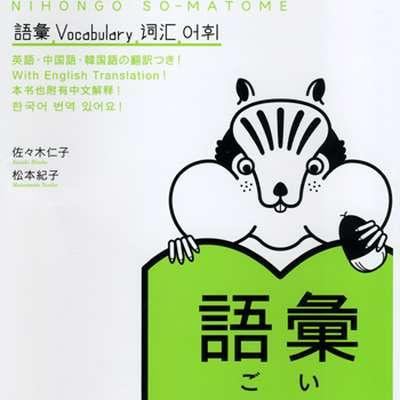 Nihongo So-Matome N3 Vocabulary - Memrise