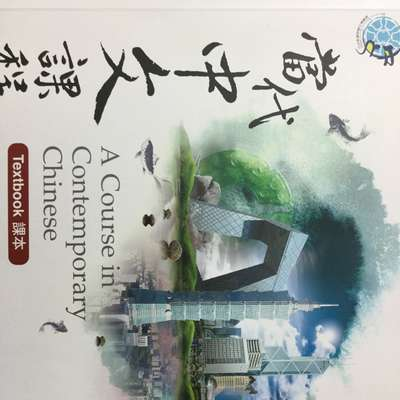 A Course in Contemporary Chinese Book 1 - Memrise
