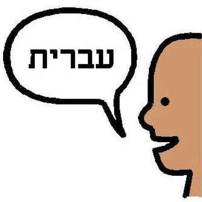 Basic Modern Hebrew Vocabulary