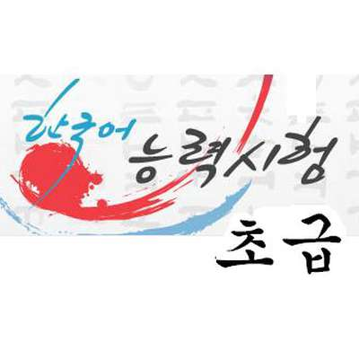 TOPIK: Korean Vocabulary List
