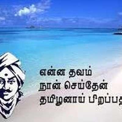 Memrise - Tamil