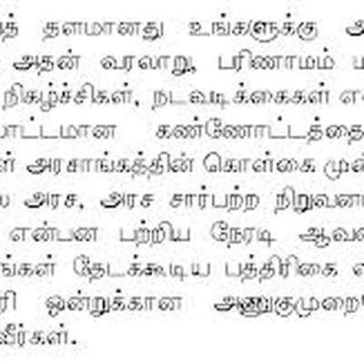 02 Tamilian Language 2