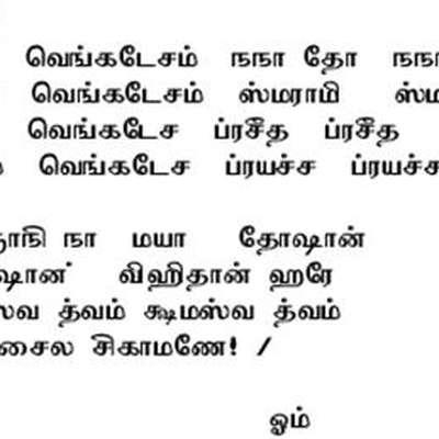 03 Tamil  CHUNKS