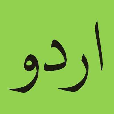 The Complete Urdu Alphabet (naskh script)