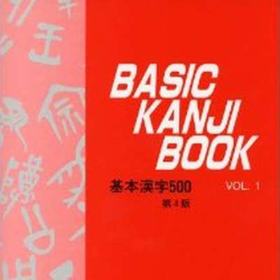 Basic Kanji Book 1 - Compounds