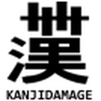 Common Kanji from Kanjidamage.com